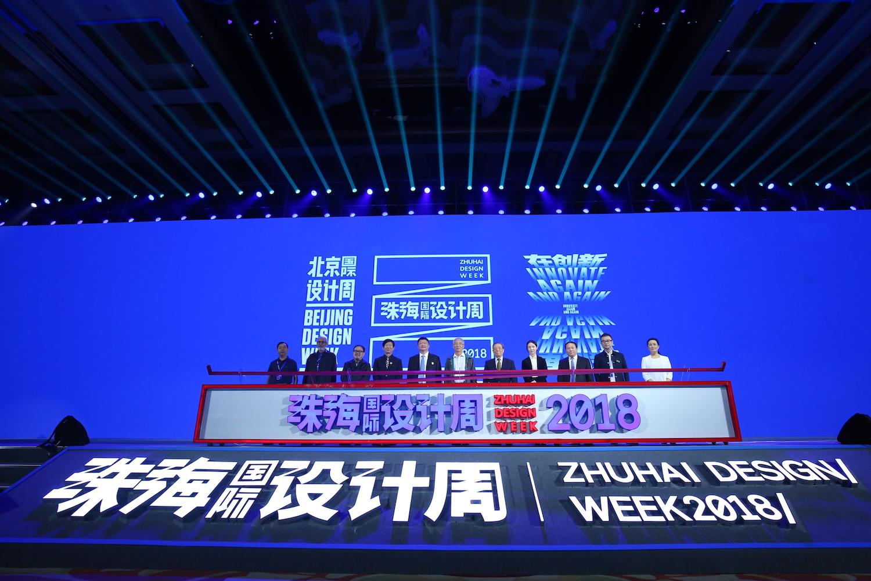 2018珠海国际设计周暨北京国际设计周珠海站.jpg