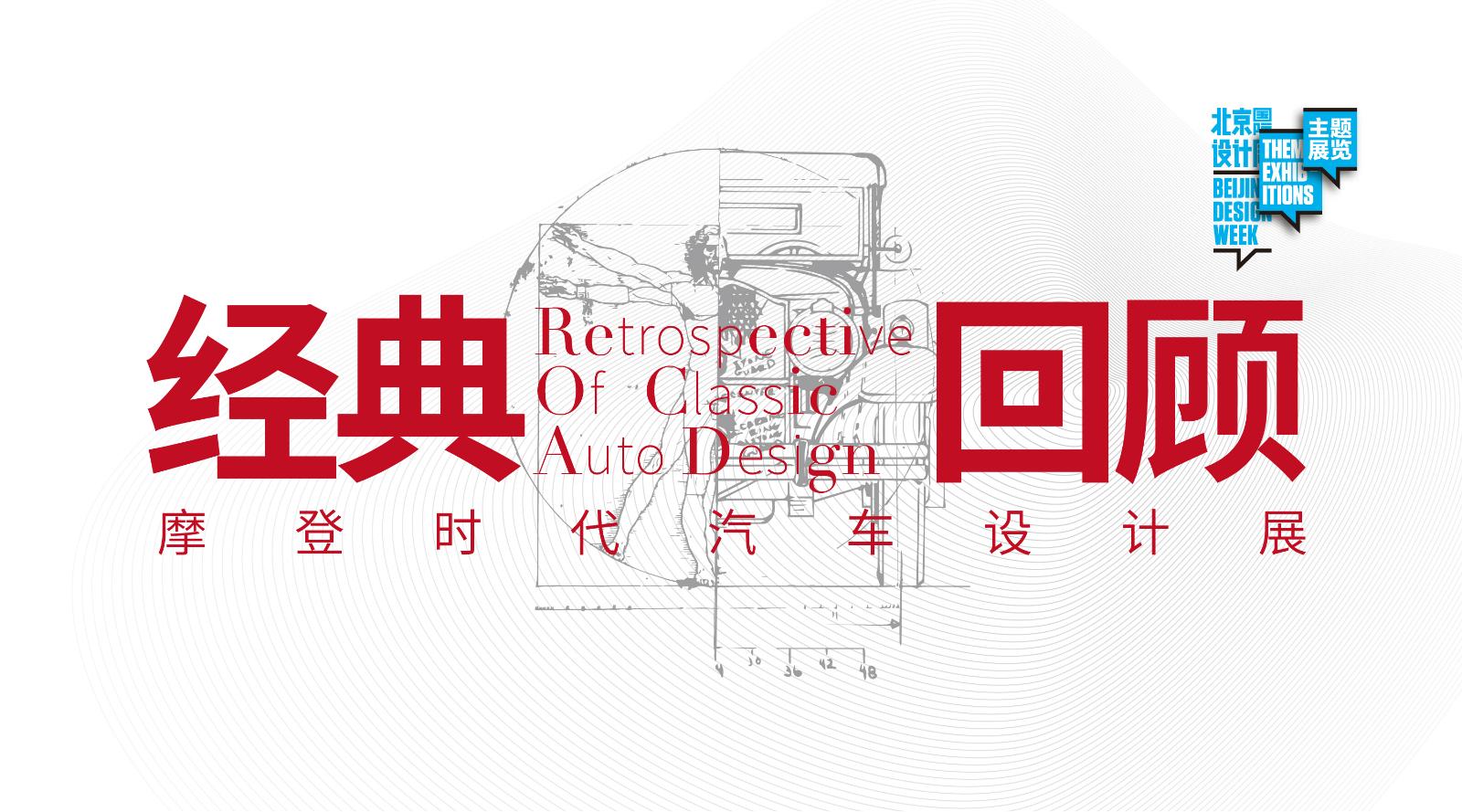 2016北京国际设计周主题展览:经典回顾摩登时代汽车设计展,将于2016年9月25日至12月31日在中华世纪坛当代艺术馆B2层展厅举办。本次展览由北京歌华文化发展集团、北京国际设计周组委会主办,北京歌华文化中心有限公司、北京恒泰海华投资有限公司、北京歌华文化创意产业发展基金会承办。展览以跨越百年历史的经典车藏品为原点,从汽车设计的维度切入,剖析汽车设计美学发展的背后所蕴藏的历史信息。  汽车工业发展到今天经历了一个多世纪的漫长岁月,在这一个多世纪的时间里,汽车设计从不是一个孤立的学科,而是伴随着科技、工