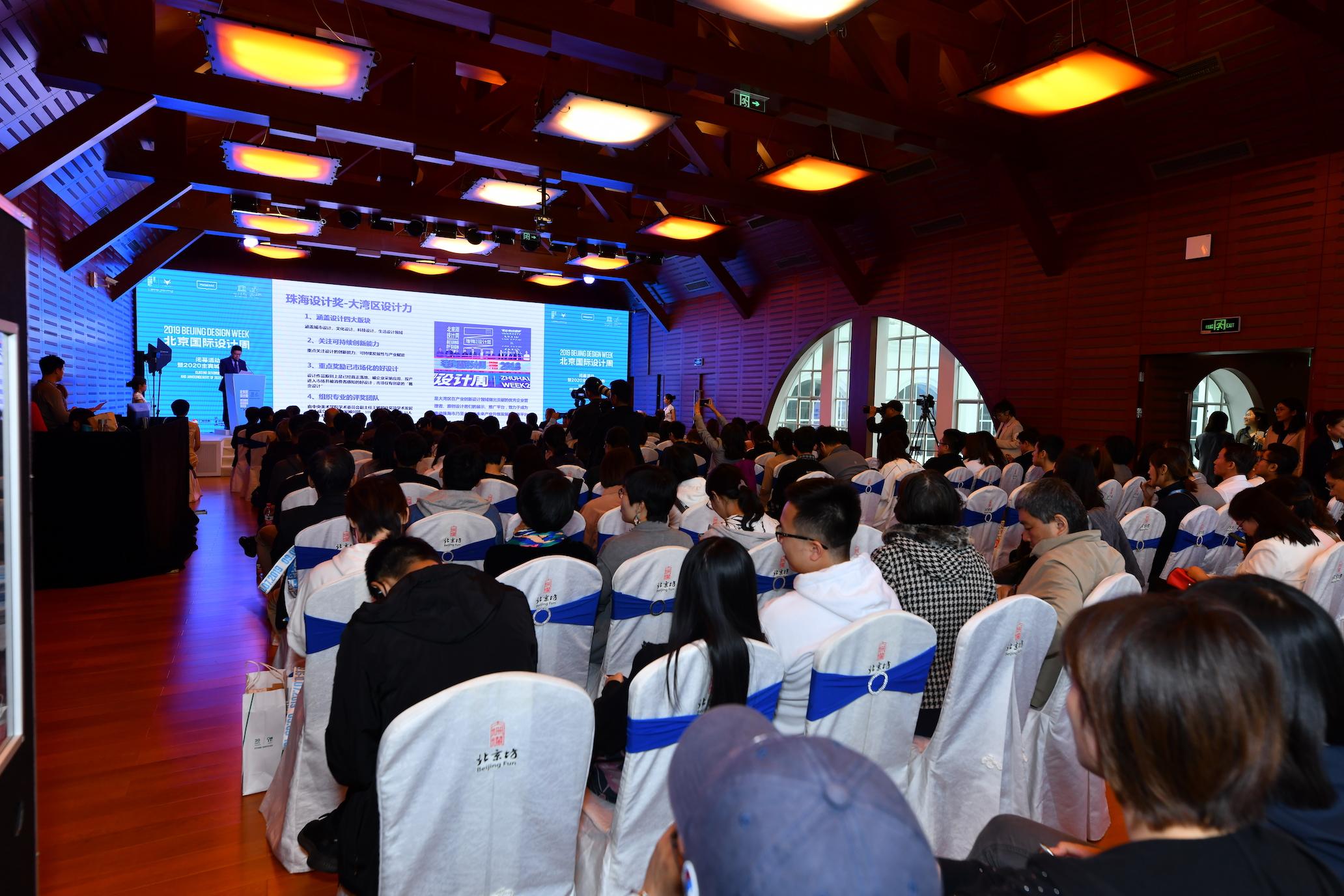 """2019珠海国际设计周将首次设立""""珠海设计奖"""".JPG"""