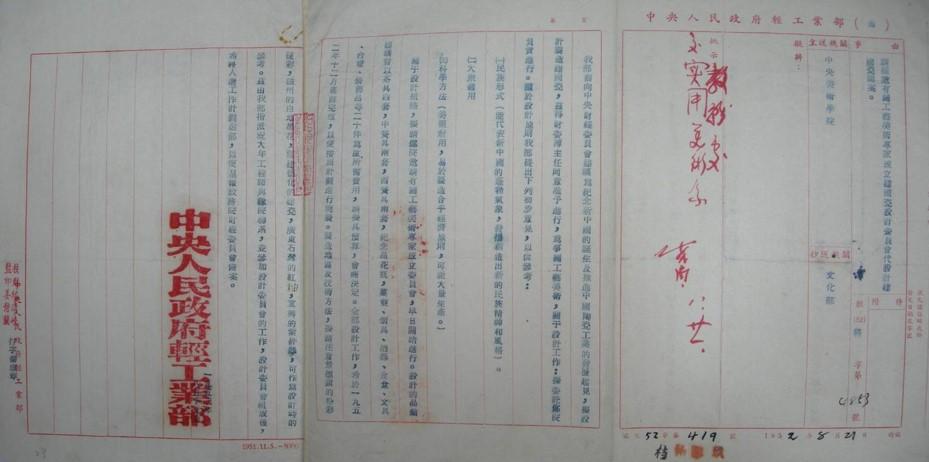建国瓷(轻工业部致中央美院).jpg